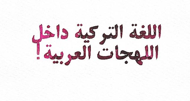اللغة التركية داخل اللهجات العربية!