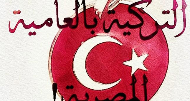 التركية بالعامية المصرية!