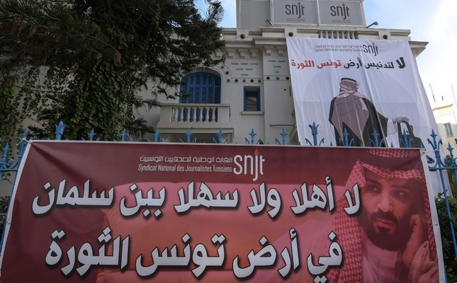 Banners hanging outside Tunisia's Journalists Union in Tunis depicting MbS with captions reading in Arabic no welcomes to bin Salman in Tunisia, the land of the revolution, no to the desecration of Tunisia, the land of the revolution. (AFP Photo)