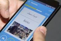 مرحباً أيها الأمل.. تطبيق تركي يسهل اندماج اللاجئين السوريين في مجتمعهم الجديد