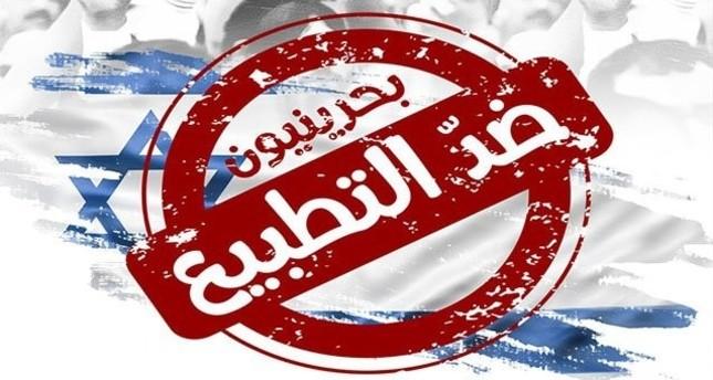 نشطاء بحرينيون يرفضون مشاركة إسرائيليات في مؤتمر دولي بالمنامة