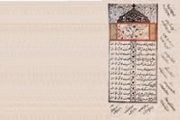 الصفحة الأولى من ديوان الشاعرة مهر خاتون