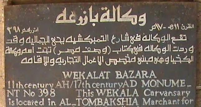 في القاهرة.. تحويل خان أثري من العهد العثماني إلى فندق راق