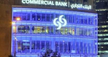 البنك التجاري القطري يؤكد التزامه تجاه تركيا