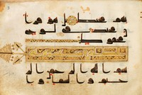 Rare and ancient Qurans display in US to form bridge between cultures
