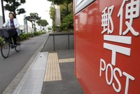 Japan eyes some $12 billion from sale of 22 percent shares in postal giant