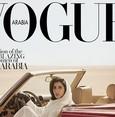 مجلة فوغ للأزياء تدعو للاعتناء بالملابس ونقلها إلى الجيل التالي