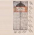 مهر خاتون شاعرة عثمانية رائدة من القرن الخامس عشر