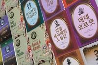 Turkish literary classics translated into 7 languages, distributed at Frankfurt Book Fair