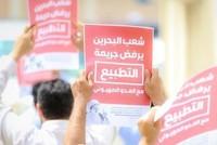 البحرين وإسرائيل تبحثان إقامة شراكة دفاعية