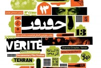 Iran's 13th Cinema Verite to present variety of acclaimed films