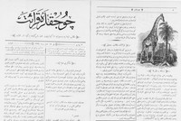 Books gifted by Sultan Abdulhamid II to US Library of Congress digitized