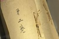 Emperor Hirohito's memoir bought by controversial Japanese surgeon