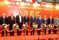 معرض المنتجات الصينية يفتح أبوابه للزوار في إسطنبول