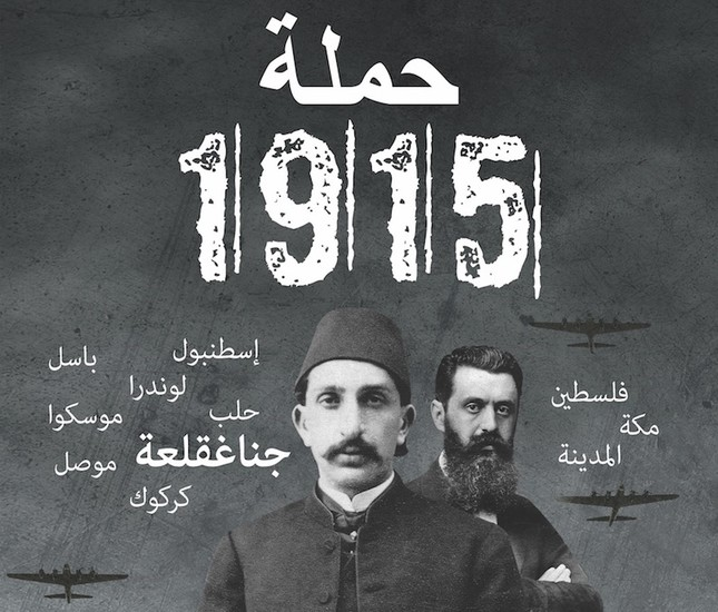 """Operation 1915"" will be handed out for free as this year is the 100th anniversary of the death of the sultan and his personality will be introduced to the Arab World."
