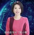 الصين تكشف عن أول مذيعة أخبار آلية تعمل في الوكالة الرسمية