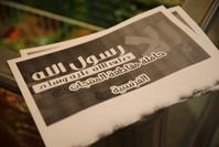 ملصق دعاية لمقاطعة المنتجات الفرنسية في القدس الشرقية الأناضول