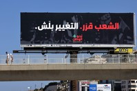 لافتة في أحد شوارع بيروت الفرنسية