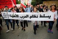 من لافتات الحراك الشعبي اللبناني (الفرنسية)