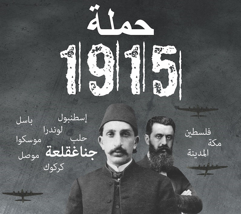 u201cOperation 1915u201d will be handed out for free as this year is the 100th anniversary of the death of the sultan and his personality will be introduced to the Arab World.