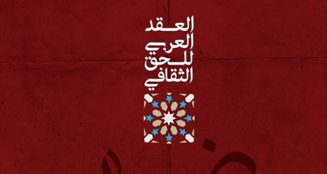 من تونس... وزراء الثقافة العرب يطلقون مبادرة ثقافية واسعة